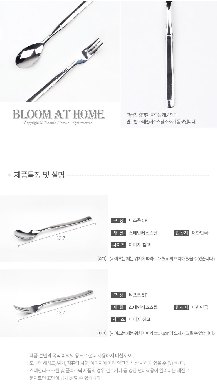 초이스 광택 티스푼+티포크 10P - 블룸엣홈, 14,250원, 숟가락/젓가락/스틱, 숟가락/젓가락 세트