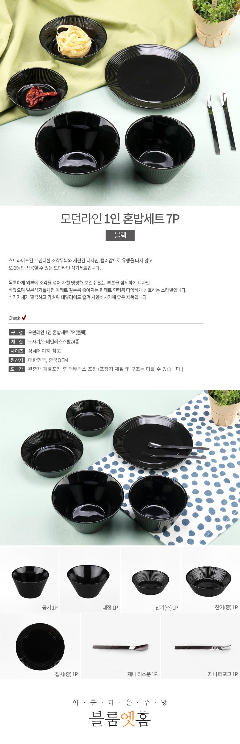 모던라인 1인 혼밥세트 7P (블랙) - 블룸엣홈, 28,500원, 식기홈세트, 1인세트
